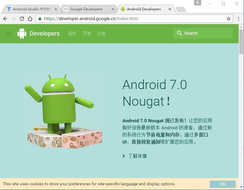 developer.android.google.cn